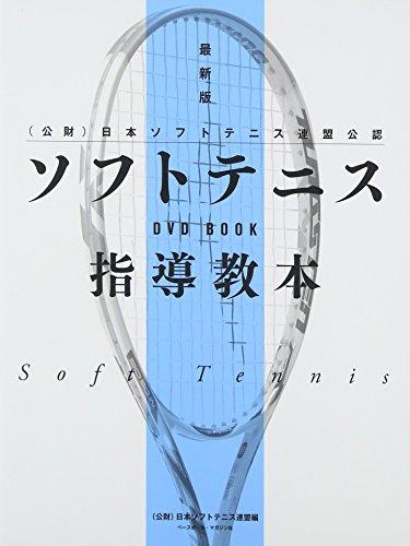 最新版 ソフトテニス指導教本—DVD BOOK(公財)日本ソフトテニス連盟公認