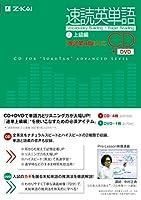 速読英単語2上級編CD[改訂第4版]対応 (<CD>)