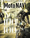 MOTO NAVI (モトナビ) No.100 2019 06月号 [雑誌]