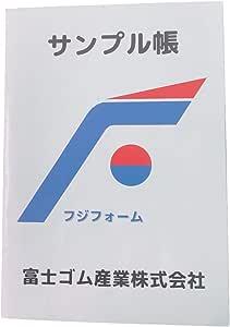 富士ゴム産業 サンプル帳