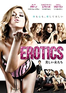 EROTICS 美しい女たち