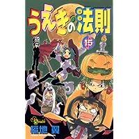 うえきの法則(15) (少年サンデーコミックス)