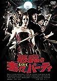 悪魔の毒々パーティ[DVD]