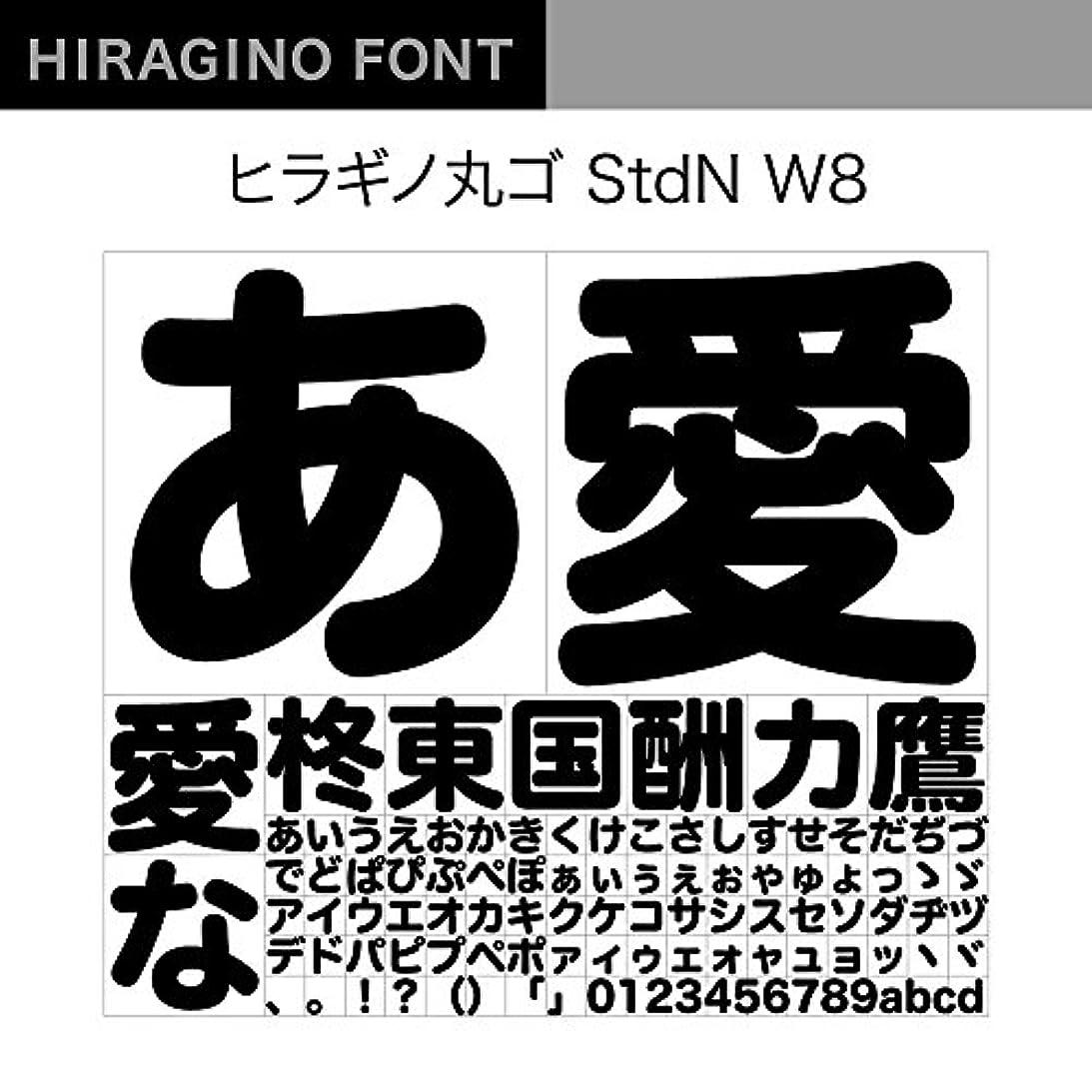 OpenType ヒラギノ丸ゴ StdN W8 [ダウンロード]
