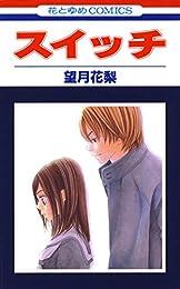 スイッチ 1 (花とゆめコミックス)