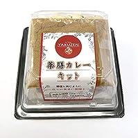 薬膳カレー キット 透明パック【1回のお買い上げ金額が合計3,000円以上で送料無料】