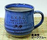 メッセージ名入れマグカップ国産美濃焼きダークブルー