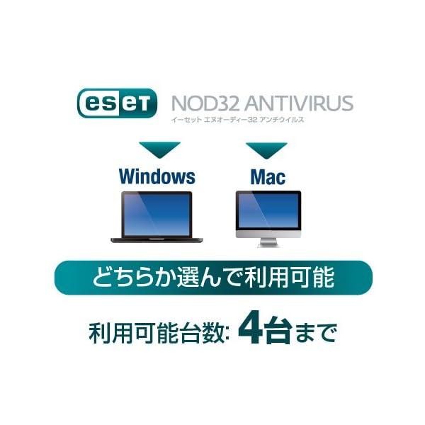 ESET NOD32 アンチウイルス   新規...の紹介画像3