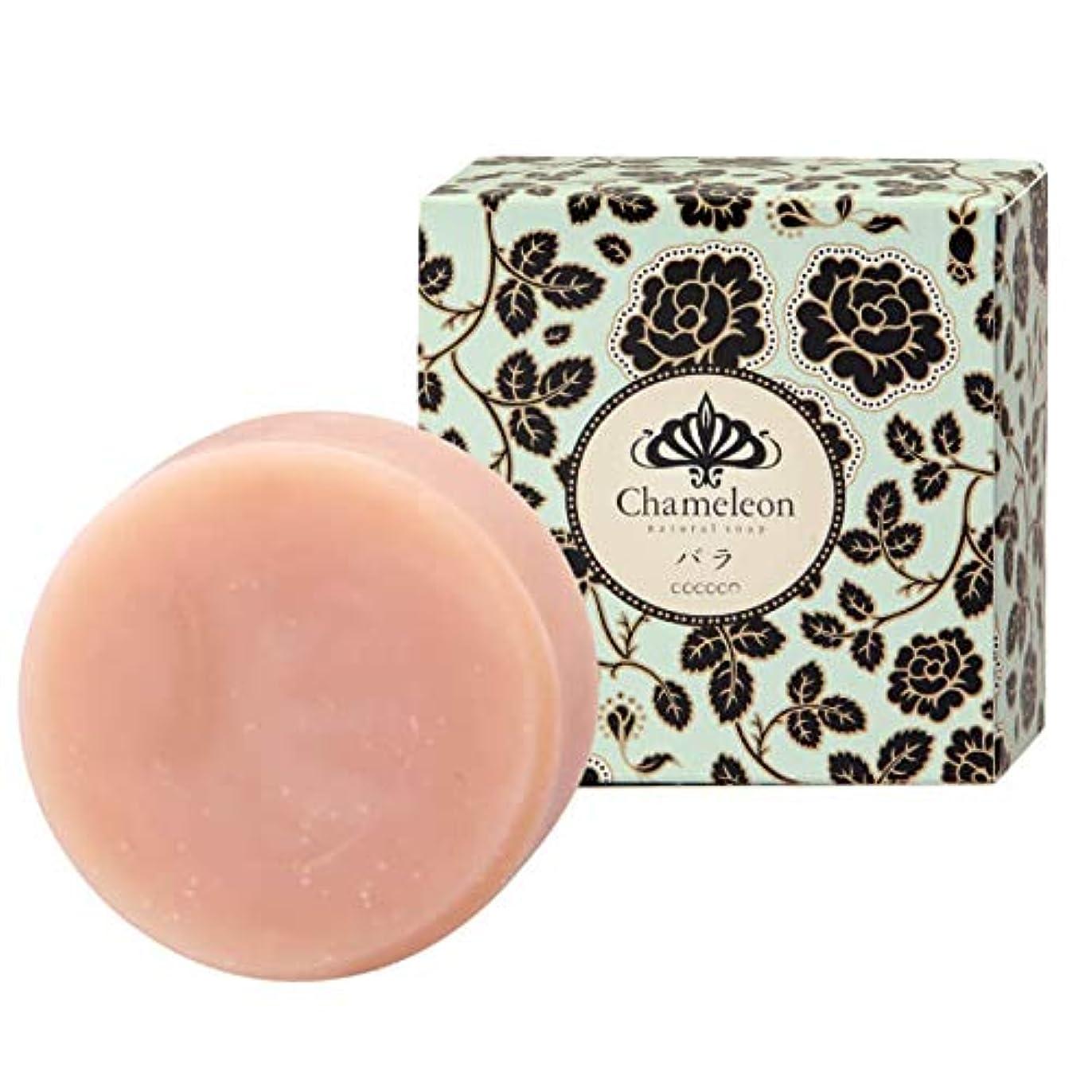 ウイルス広まったレイアウトカメレオンソープ「バラ」 75g 洗顔石鹸 無添加 ダマスクローズ コールド製法