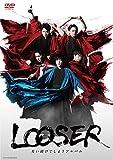 舞台「LOOSER 失い続けてしまうアルバム」 [DVD] Tc エンタテインメント TCエンタテインメント TCED-4681