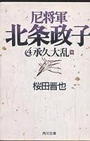尼将軍 北条政子〈4 承久大乱篇〉 (角川文庫)
