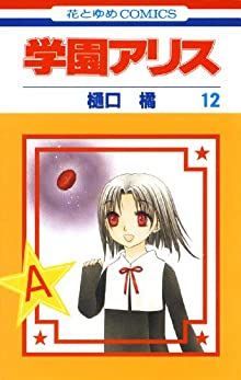 学園アリス 12 (花とゆめコミックス)
