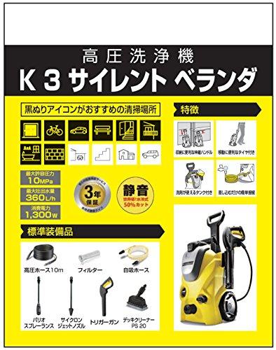 KARCHER(ケルヒャー) ケルヒャー 高圧洗浄機 サイレント (60Hz西日本地区用) 1.601-449.0 K3SLB/6