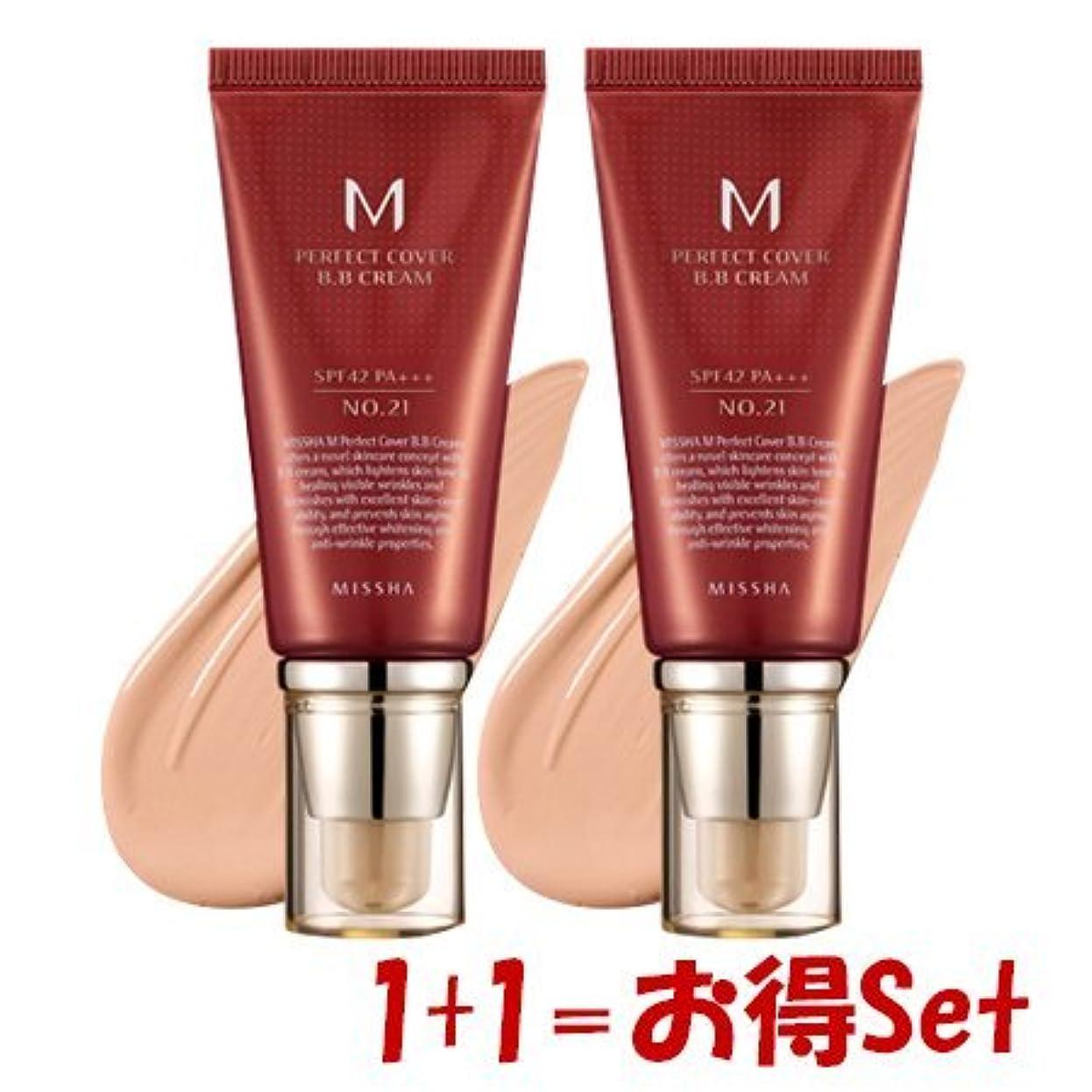 フェミニン火傷労苦MISSHA(ミシャ) M Perfect Cover パーフェクトカバーBBクリーム 21号+ 21号(1+1=お得Set)