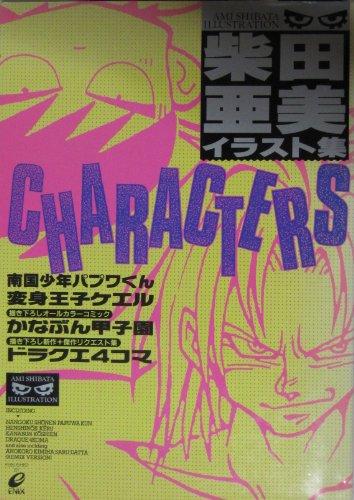 柴田亜美イラスト集CHARACTERS (ENIX SPECIAL ILLUSTRATION)の詳細を見る
