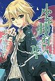 少年羽狩人: 4 (ZERO-SUMコミックス)