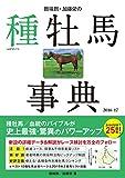 田端到・加藤栄の種牡馬事典 2016-17 -