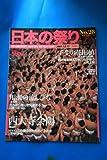 日本の祭り(週刊朝日百科) 西大寺会陽・壬生の花田植・用瀬の流しびな