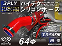 ホースバンド付き ハイテクノロジー シリコンホース エルボ 45度 同径 内径 64Φ レッド ロゴマーク無し インタークーラー ターボ インテーク ラジェーター ライン パイピング 接続ホース 汎用品