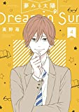 夢みる太陽 : 4 (アクションコミックス)