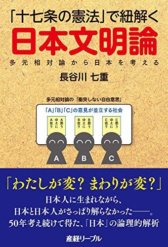 「十七条の憲法」で紐解く日本文明論 多元相対論から日本を考える