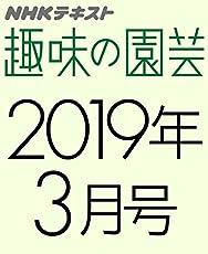 NHK趣味の園芸 2019年3月号 [雑誌] NHK 趣味の園芸 (NHKテキスト)