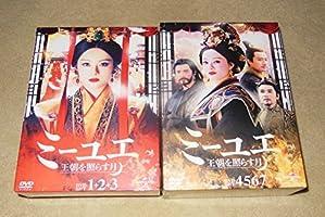 ミーユエ 王朝を照らす月 DVD-SET1ー7 全巻 42枚組言語: 中国語/字幕: 日本語