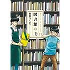 図書館の主 13 (芳文社コミックス)
