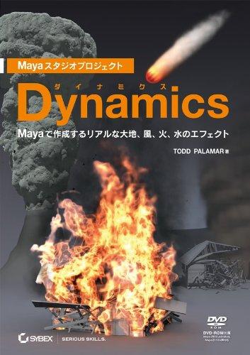 Maya スタジオプロジェクト Dynamics - Mayaで作成するリアルな大地、風、火、水のエフェクトの詳細を見る