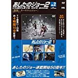 あしたのジョー2COMPLETE DVD BOOK VOL.2 (<DVD>)