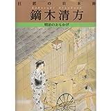 鏑木清方 (巨匠の日本画)