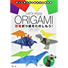 Let's enjoy ORIGAMI―恐竜折り紙をたのしもう! (大人と子どものあそびの教科書)
