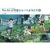 The Art of 宇宙ショーへようこそ 上 (『宇宙ショーへようこそ』背景美術画集)