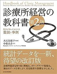 診療所経営の教科書【第2版】〈院長が知っておくべき数値と事例〉