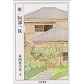 森鴎外全集〈4〉雁 阿部一族 (ちくま文庫)