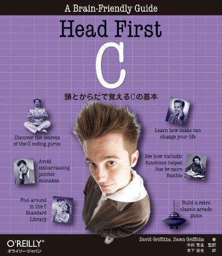Head First C —頭とからだで覚えるCの基本