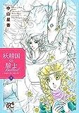 妖精国の騎士 Ballad(3) (プリンセス・コミックス)