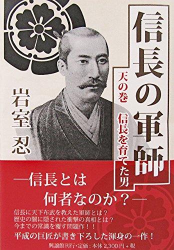 【信長の軍師 天の巻】典座こそ不立文字の極意なり。 信長を育てたのはこの男だ・・・! あなたが現代の信長を育てる。その育て方は?日本人が最も好きな武将 織田信長は勝手に信長になったのではない。そこには偉大な師匠、参謀、軍師がいた。その人物をご存知ですか?大天才が育つには、大秀才が必要なのです。
