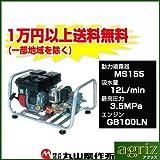 丸山エンジンセット動噴 MS156EA