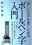 美しい文字を書くためのボールペン字入門―よく使うひらがな・漢字から、手紙・はがきのことばまで