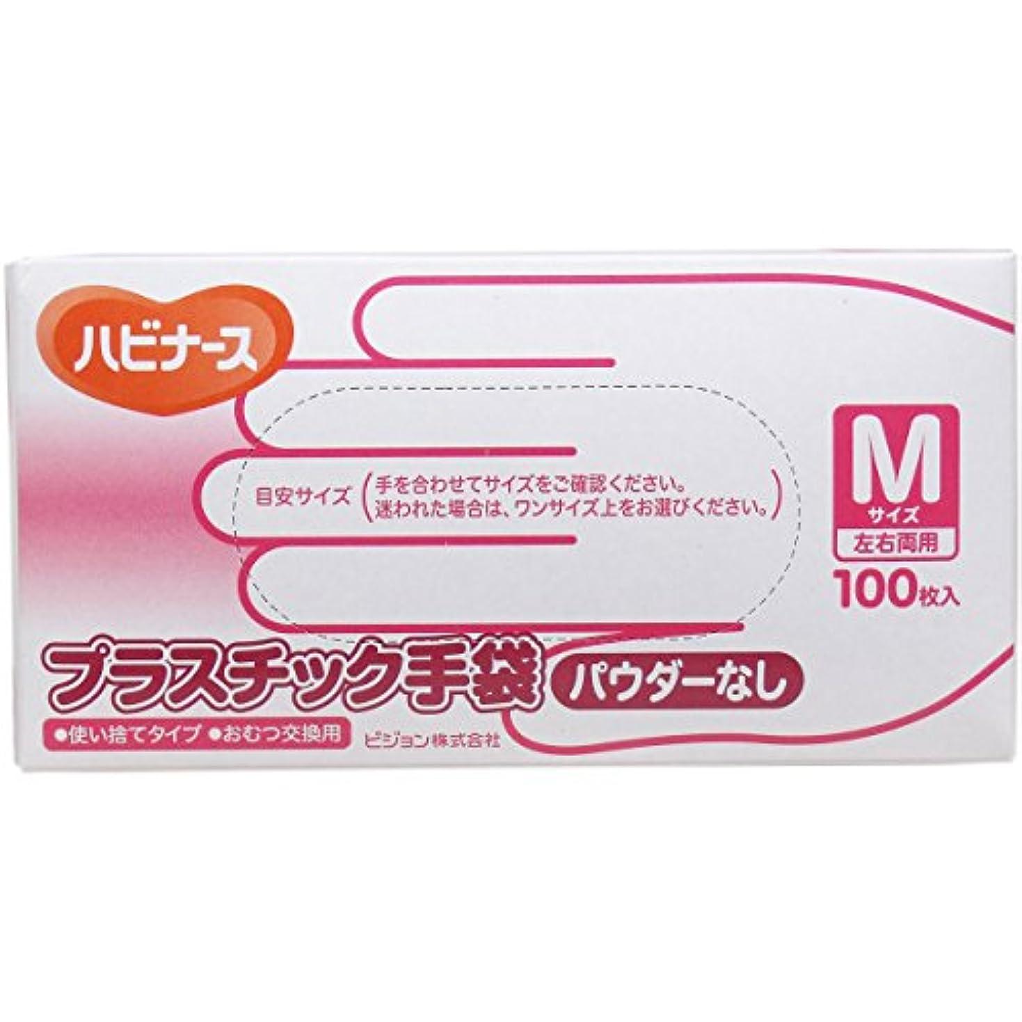 ブランドタッチレモンハビナース プラスチック手袋 パウダーなし Mサイズ 100枚入(単品)