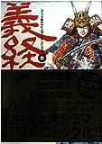 義経 1―コミック版NHK大河ドラマ (ワニマガジンコミックス)