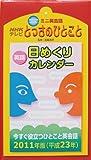 NHKテレビミニ英会話 とっさのひとこと 日めくりカレンダー 2011年 カレンダー