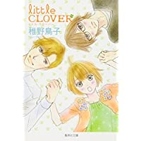 リトル・クローバー (集英社文庫 ち 5-20)