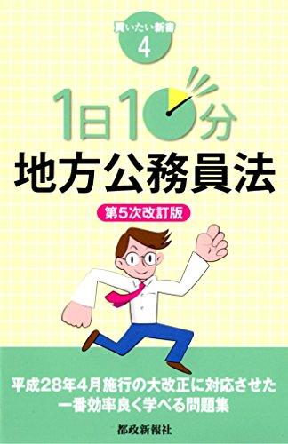 1日10分 地方公務員法 第5次改訂版 (買いたい新書4)