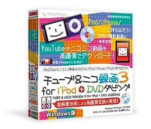 マグノリア チューブ&ニコ録画3for iPod +DVDダビングWindows