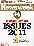 Newsweek (ニューズウィーク日本版) 2011年 1/5号 [雑誌]