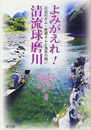 よみがえれ!清流球磨川―川辺川ダム・荒瀬ダムと漁民の闘い