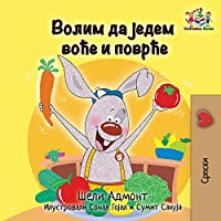 I Love to Eat Fruits and Vegetables: Serbian Language Cyrillic (Serbian Bedtime Collection Cyrillic)