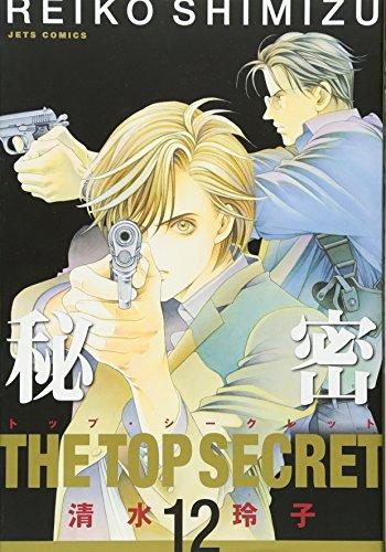 秘密 12―トップ・シークレット (ジェッツコミックス)の詳細を見る